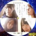 鈴懸けなんちゃら~(DVD3)