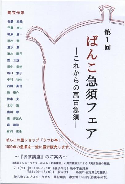 ばんこ急須フェア (406x600)