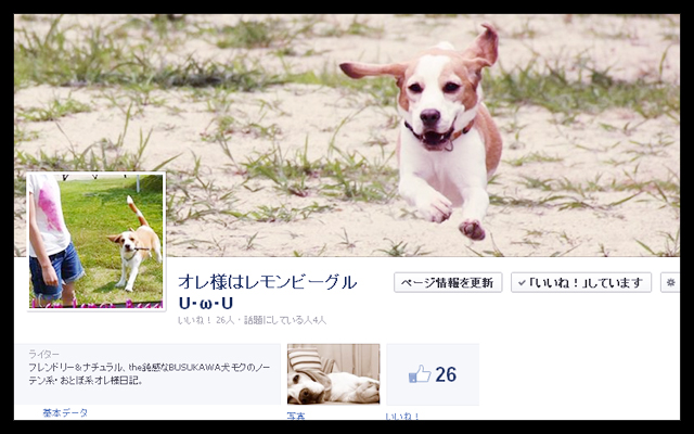 facebookにオレ様はレモンビーグル