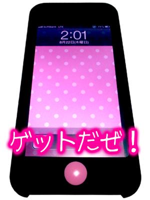 iPhoneのコピー