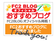 fc2blog recommend♪