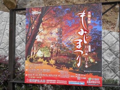 131208_もみじまつりポスター