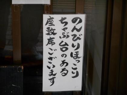 131208_濱よし貼紙_2