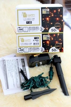 ニトリ LEDソーラーライト