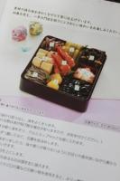 おせち料理 モニター (3)