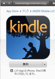 櫻井ゆきのブログ-キンドルアプリのアイコン