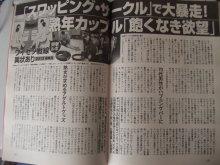$櫻井ゆきのブログ-文春2013年3月28日号