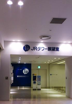 JRタワー1