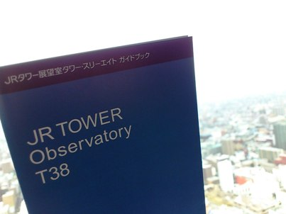 JRタワー6