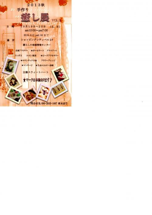 img005_convert_20131005121440.jpg