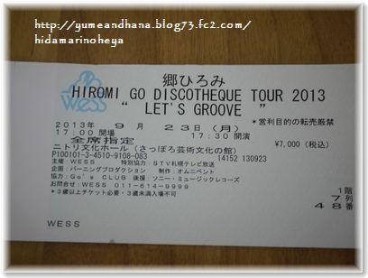 01-04郷ひろみ130925
