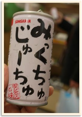 02-1みっくしゅじゅーちゅ131019