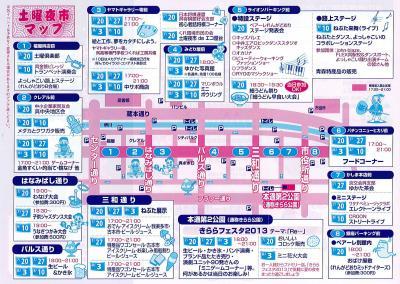 2013-08-10-doyouyoichi(1)_convert_20130716214039.jpg