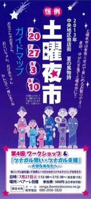 2013-08-10-doyouyoichi-2.jpg