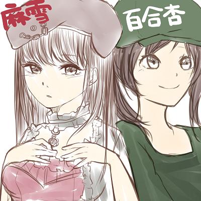 麻雪ちゃん百合杏さん2