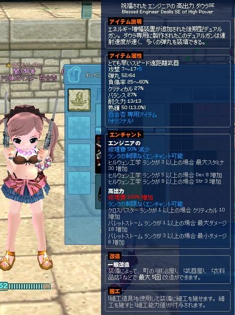 mabinogi_2014_01_20_002.jpg