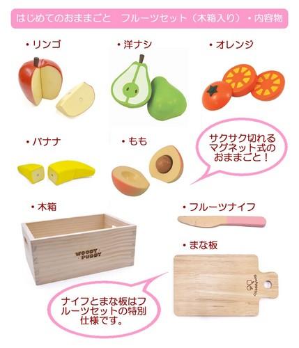 フルーツままごと02