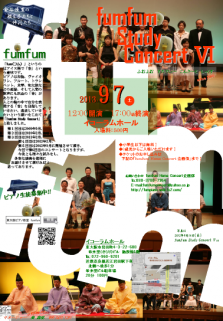 fumfum Study Concert Ⅵmini