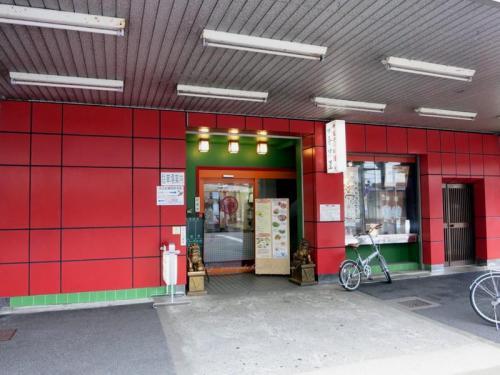 中国四川料理喜京屋