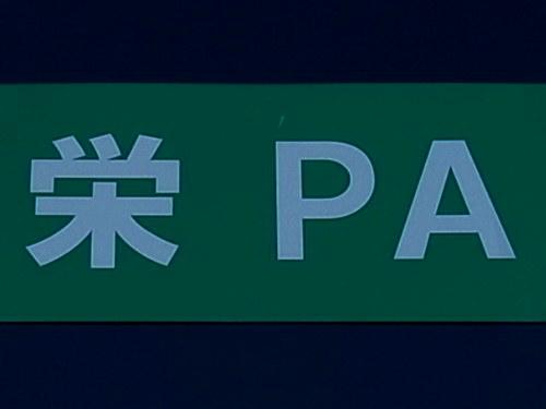 北陸道栄PA