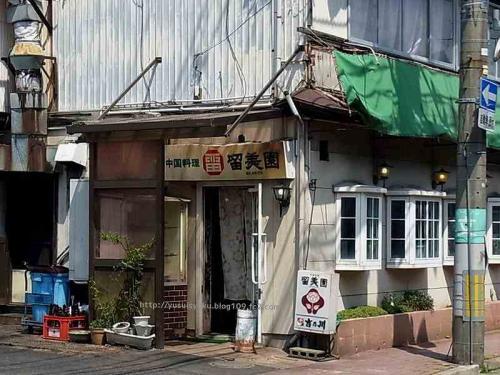 中国料理留美園