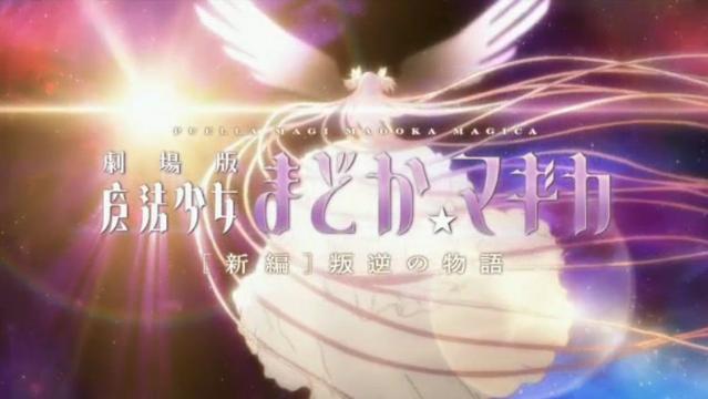 劇場版 魔法少女まどか☆マギカ 新編 叛逆の物語 ・告PV ニコニコ動画 Q
