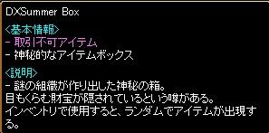 DXBOX.jpg
