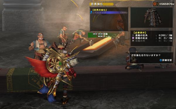 ドラゴン射珠GX4祖龍の角