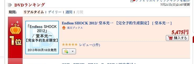 2013-07-21 DVD予約ランキング1位切り抜き