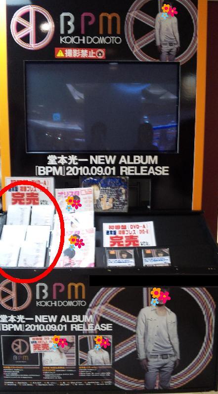 ジョイナス新星堂店頭 50 a BPMアルバム