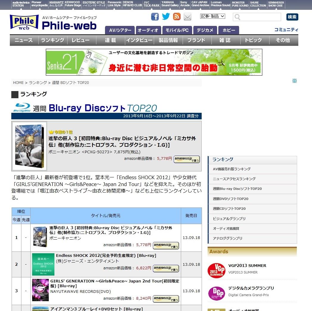 2013-09-24 サウンドスキャンBlu-ray2位抜粋