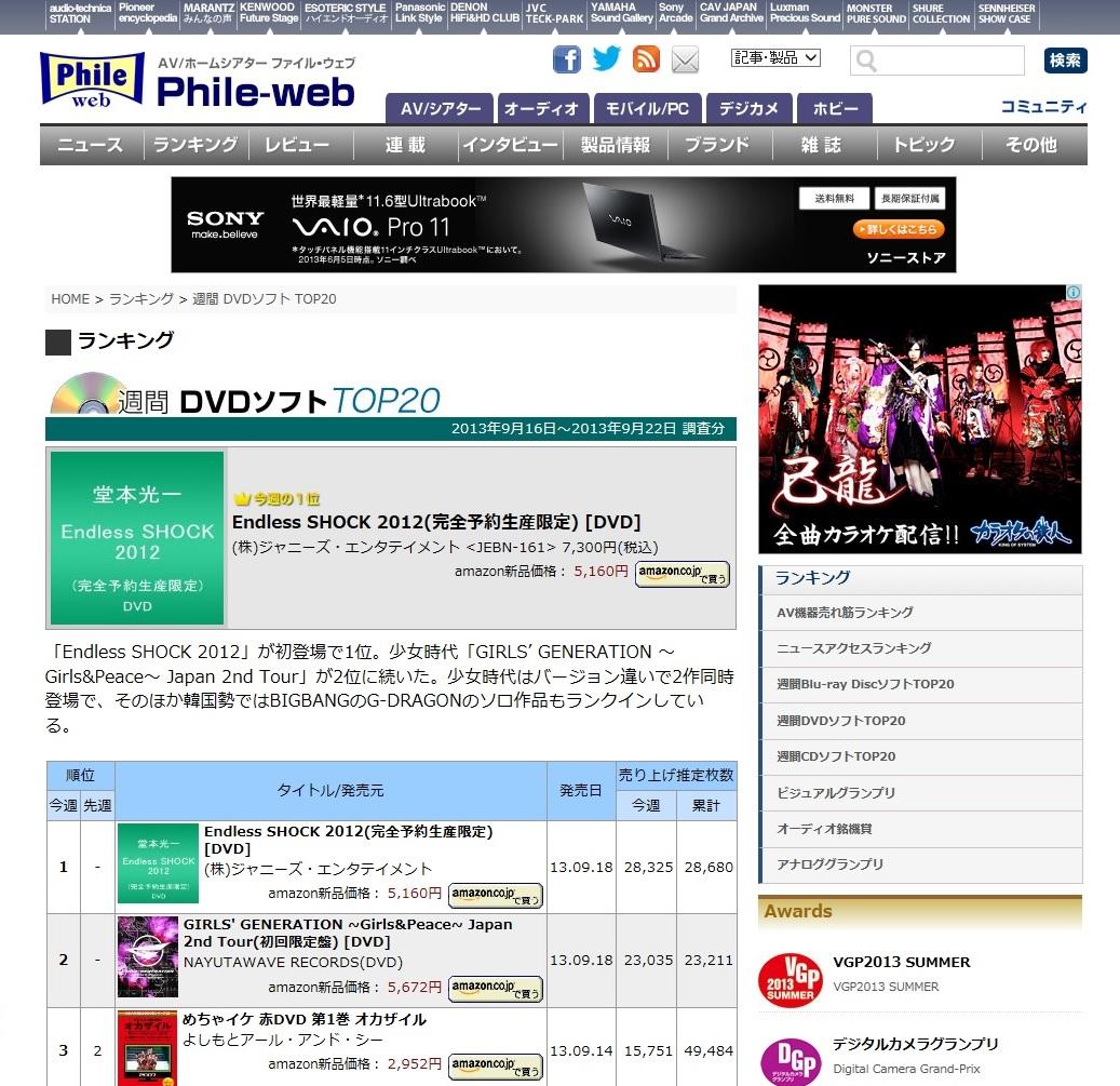 2013-09-24 サウンドスキャンDVD1位 抜粋
