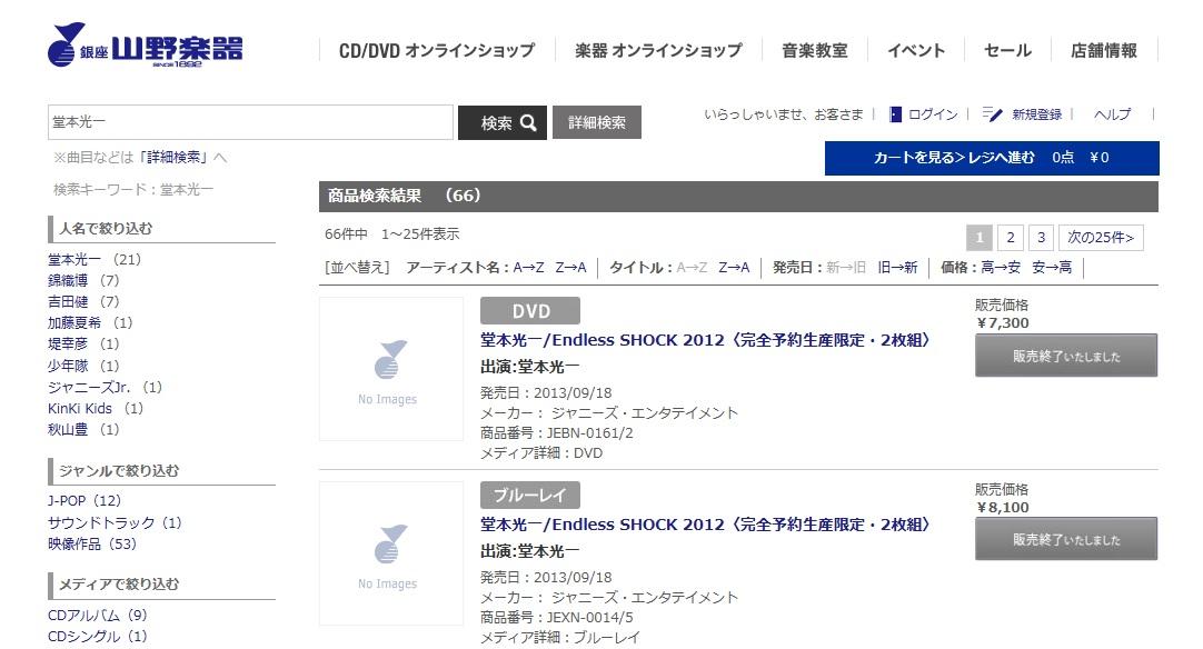 2013--09-25 山野楽器SHOCK2012再販不可