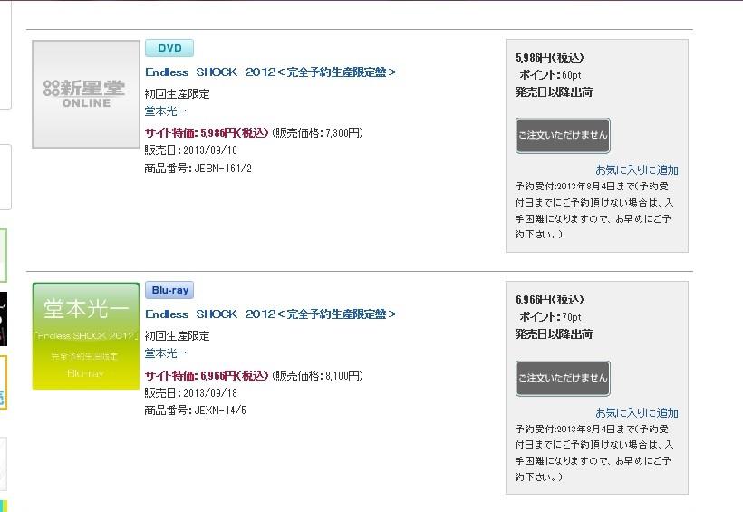 2013--09-25 新星堂SHOCK2012再販不可