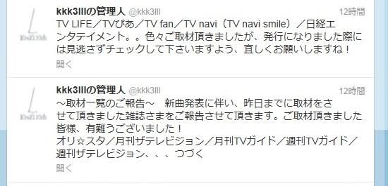 (2013-10-11)KinKi公式垢一部