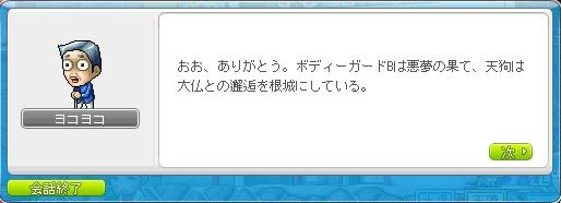 Maple141018_163109.jpg