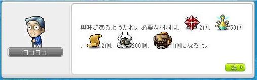 Maple141029_210024.jpg