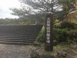 高千穂登山-03古宮址登山口1