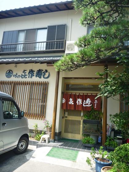 喜作寿司1308 (1)