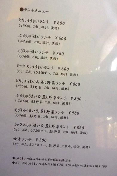 しゅうまい屋 四十六番1309 (2)