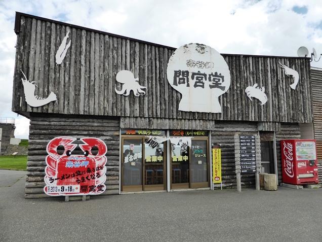 北海道2013・9 ・18~22 (3)