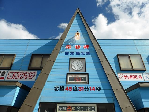 北海道2013・9 ・18~22 (5)