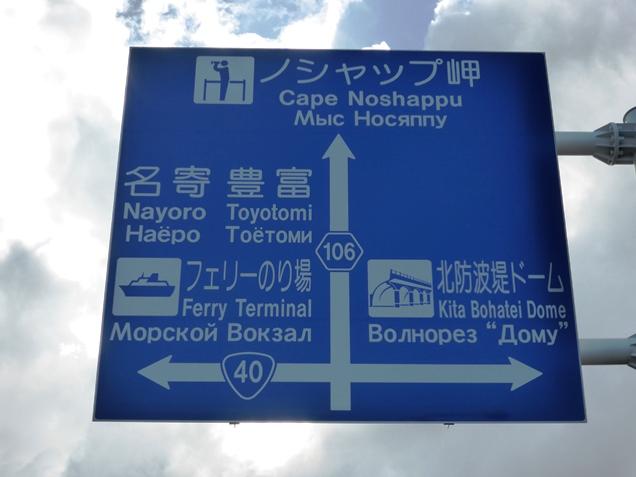 北海道2013・9 ・18~22 (8)