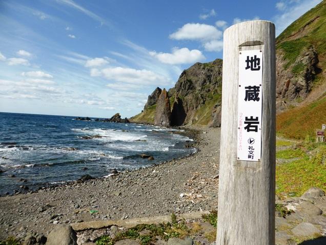 北海道2013・9 ・18~22 (25)