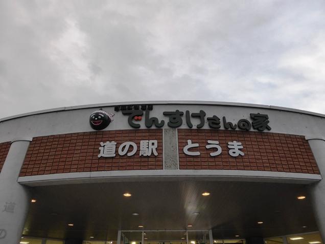 北海道2013・9 ・18~22 (42)