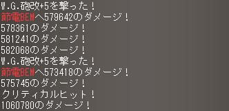 W.G.砲改!!