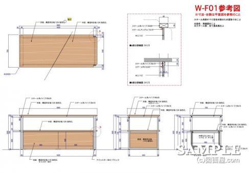 W_F01テーブル什器図
