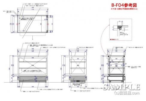 B_F04オープン棚什器図