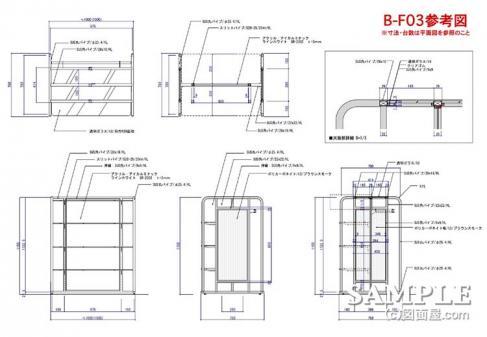 B_F03システム什器図