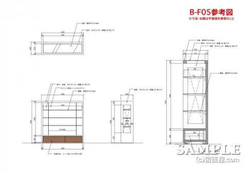 B_F05片面システム什器図